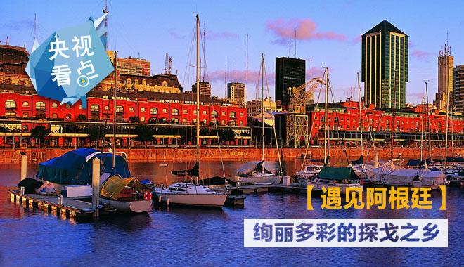 魅力阿根廷:与中国相距2万公里 多样文明碰撞出别样精彩