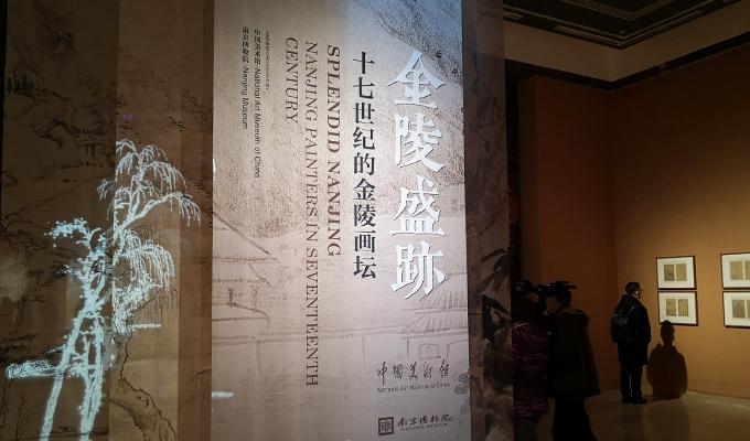金陵盛迹——十七世纪的金陵画坛