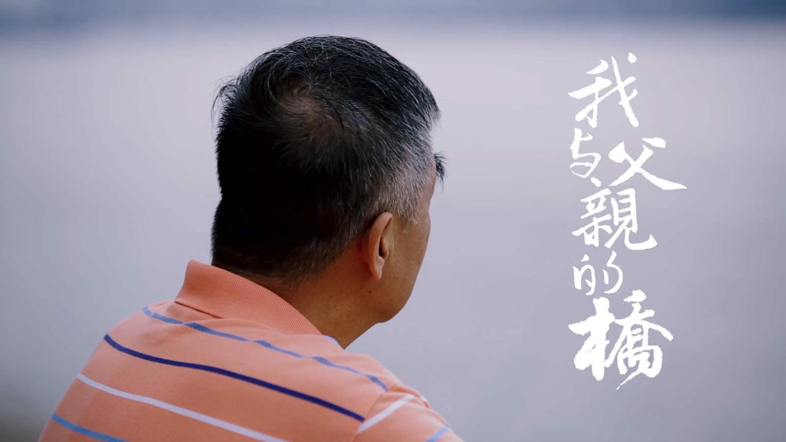 我与父亲的桥【2月23日】