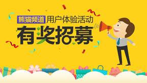 iPanda熊貓頻道有獎用戶體驗活動招募啦!