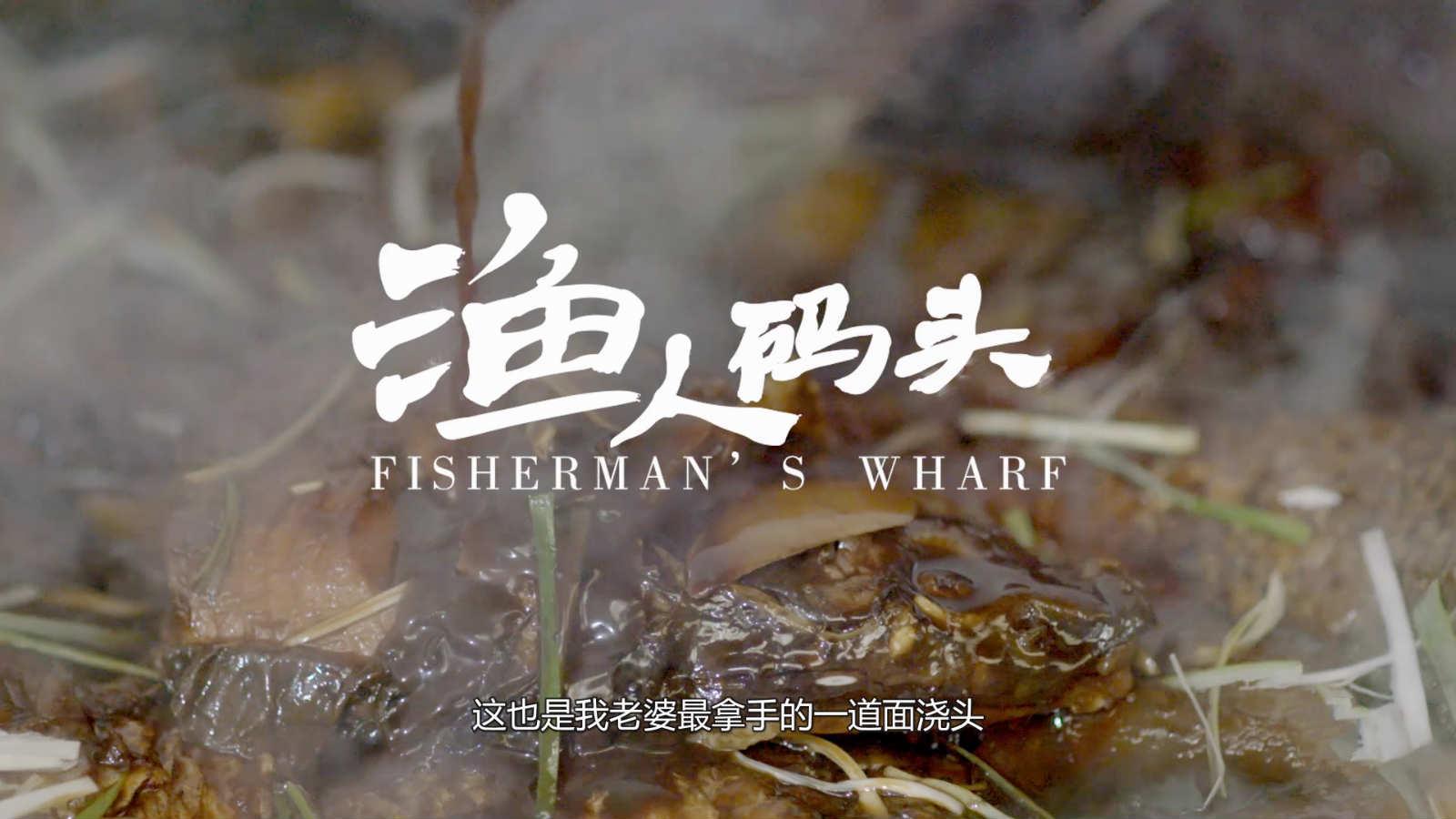 渔人码头【3月4日】