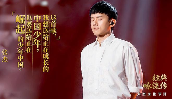 张杰领唱《少年中国说》 激昂歌声誓做中华脊梁图片