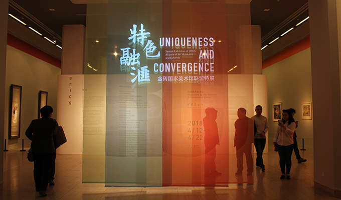 特色·融汇——金砖国家美术馆联盟特展开幕