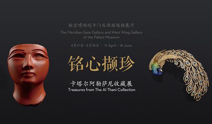 """""""铭心撷珍——卡塔尔阿勒萨尼收藏展""""亮相故宫博物院"""