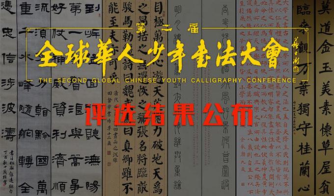 """第二届""""全球华人少年书法大会""""评选结果公布"""