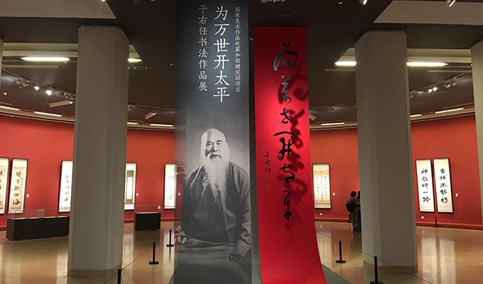 中国美术馆展出百余件于右任书法作品