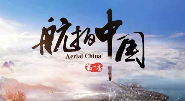 《航拍中国》:以空中视角俯看美丽中国