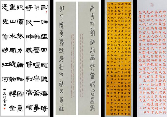 第二届全球华人少年书法大会100强作品展示