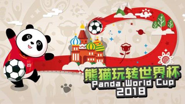 和熊猫玩转2018世界杯