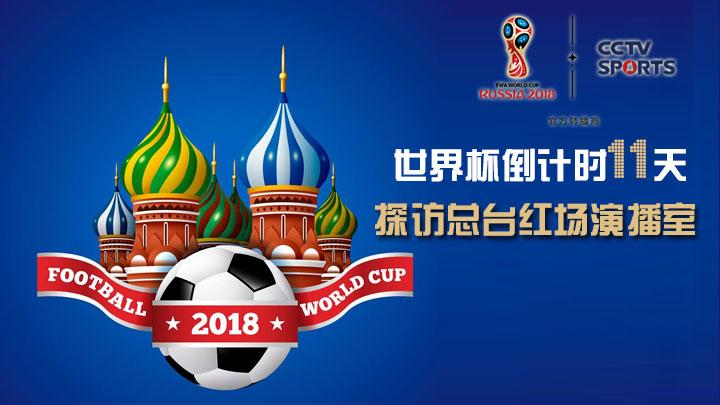 全平台多空间 红场旁唯一一家外国媒体世界杯演播室 世界杯演播室搭建