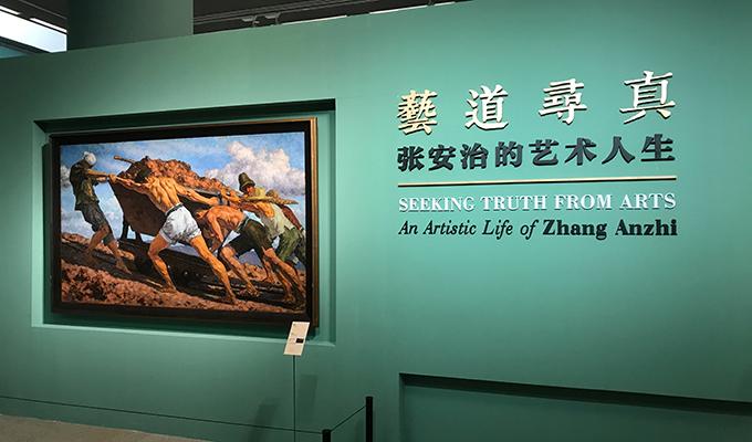 """""""艺道寻真——张安治的艺术人生""""在中国美术馆开展"""