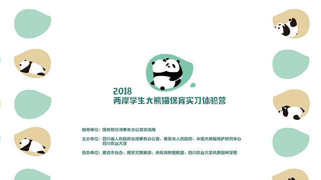2018年两岸学生大熊猫保育实习体验营