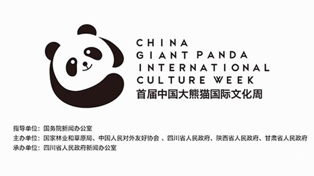 首届中国大熊猫国际文化周