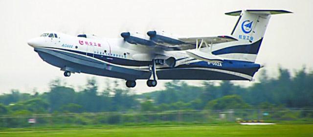 中国最大两栖飞机完成转场 准备水上首飞