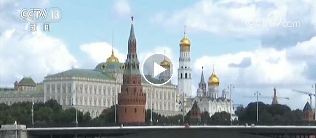 美国新一轮对俄罗斯制裁今日生效