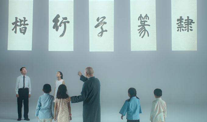 第三届全球华人少年书法大会征集宣传片