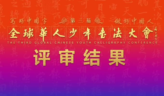 """第三届""""全球华人少年书法大会""""选手评审结果公布"""