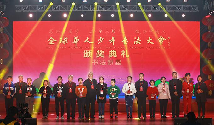 """第三届""""全球华人少年书法大会""""总决赛圆满收官"""