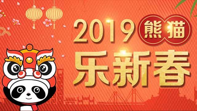 2019iPanda<br>熊猫乐新春