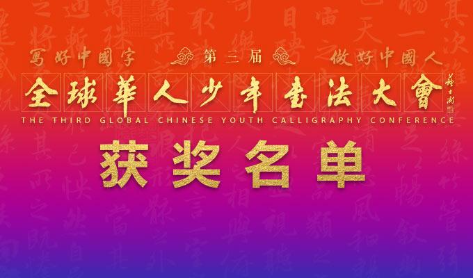 """第三届""""全球华人少年书法大会""""选手获奖名单"""
