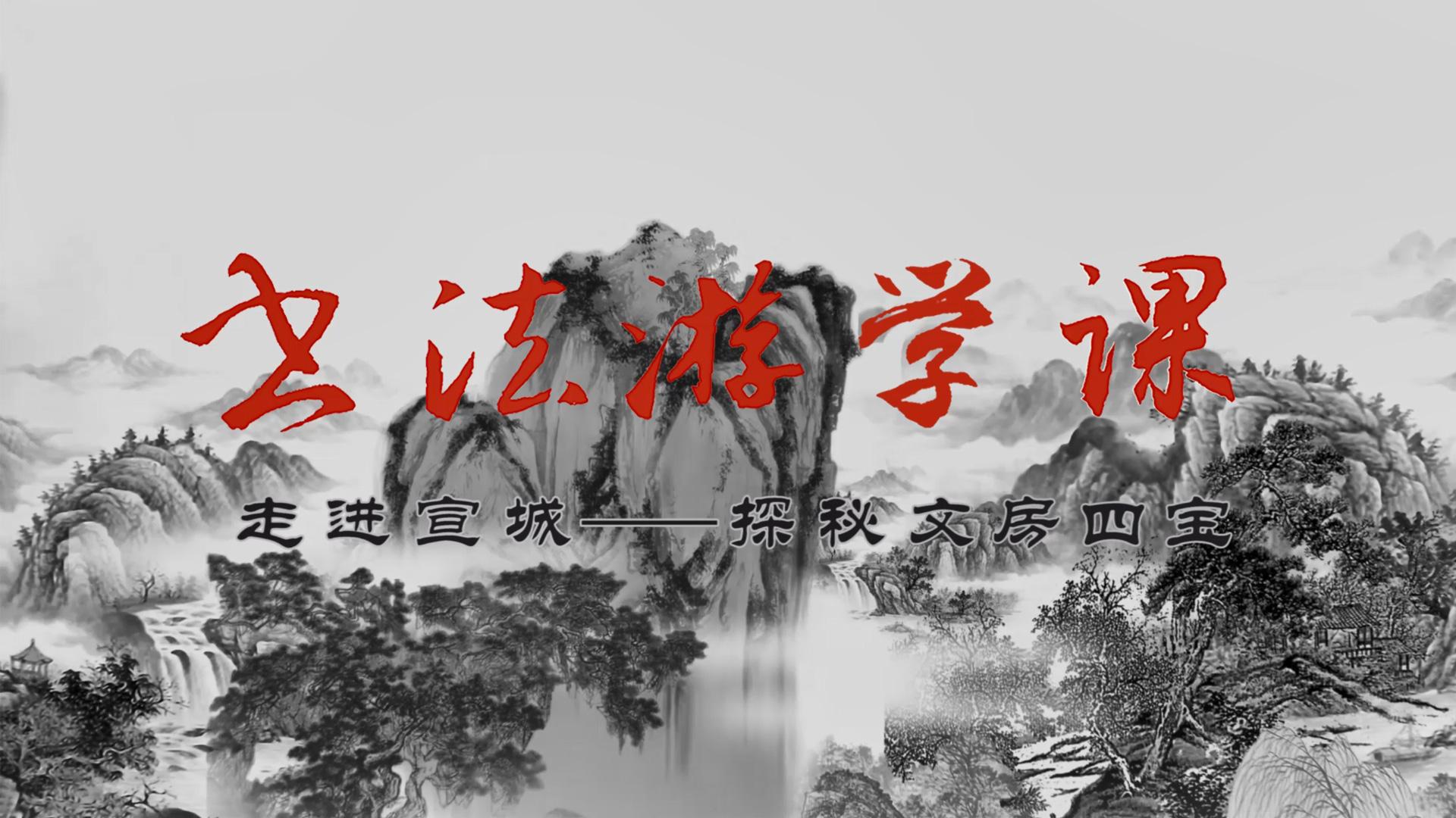 《书法游学课》最近宣城 探秘文房四宝【视频专辑】
