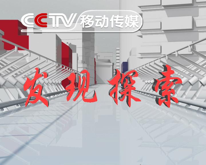 探索频道招牌节目_CCTV移动传媒 民航频道_移动传媒频道_央视网(cctv.com)
