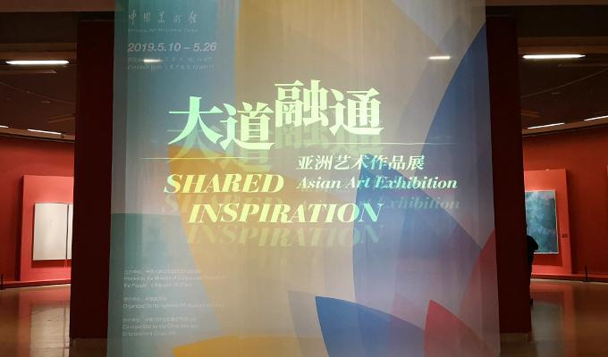 亚洲艺术作品展在京开幕 130件作品感受亚洲之美