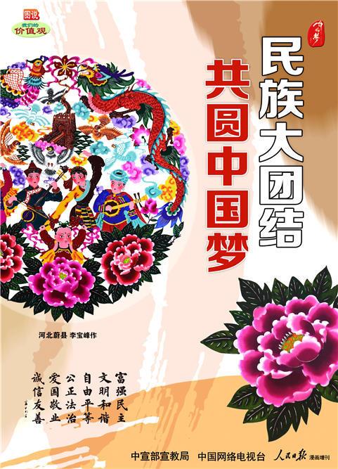 图说我们的价值观:wf-772 民族大团结 共圆中国梦