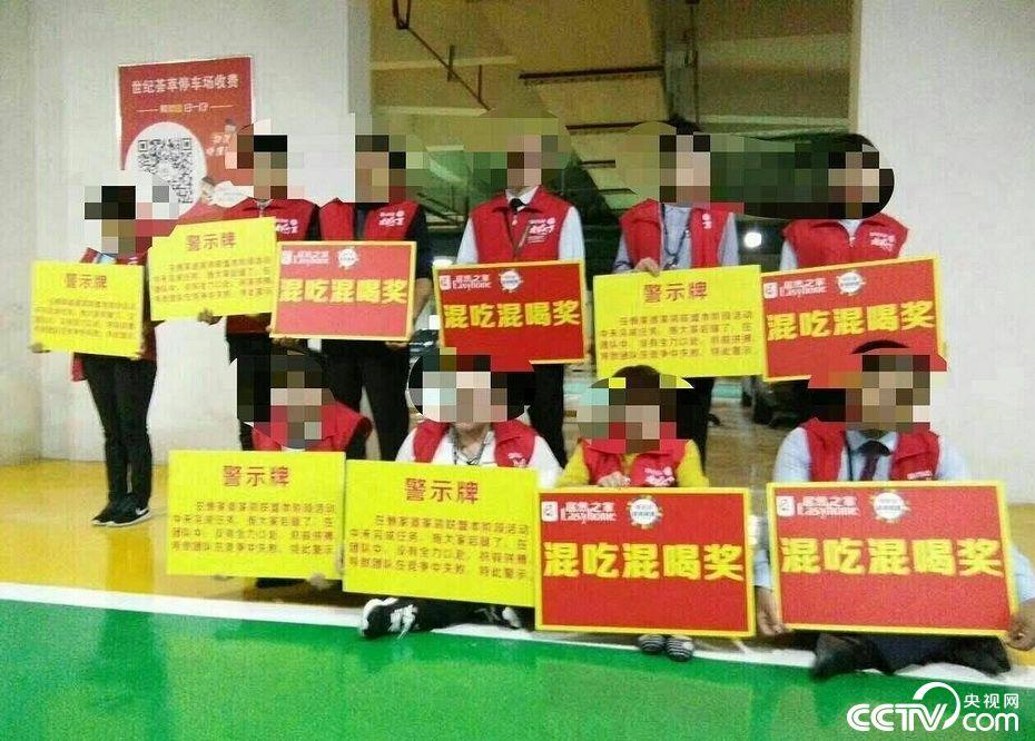 """陕西宝鸡:未完成业绩 员工被颁发""""混吃混喝奖"""""""