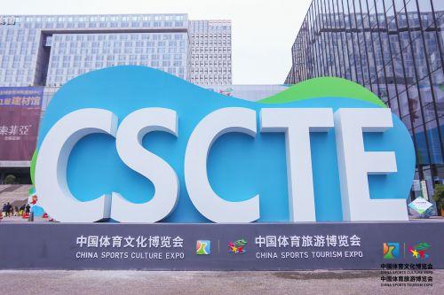 [高清组图]中国体育文化博览会和体育旅游博览会