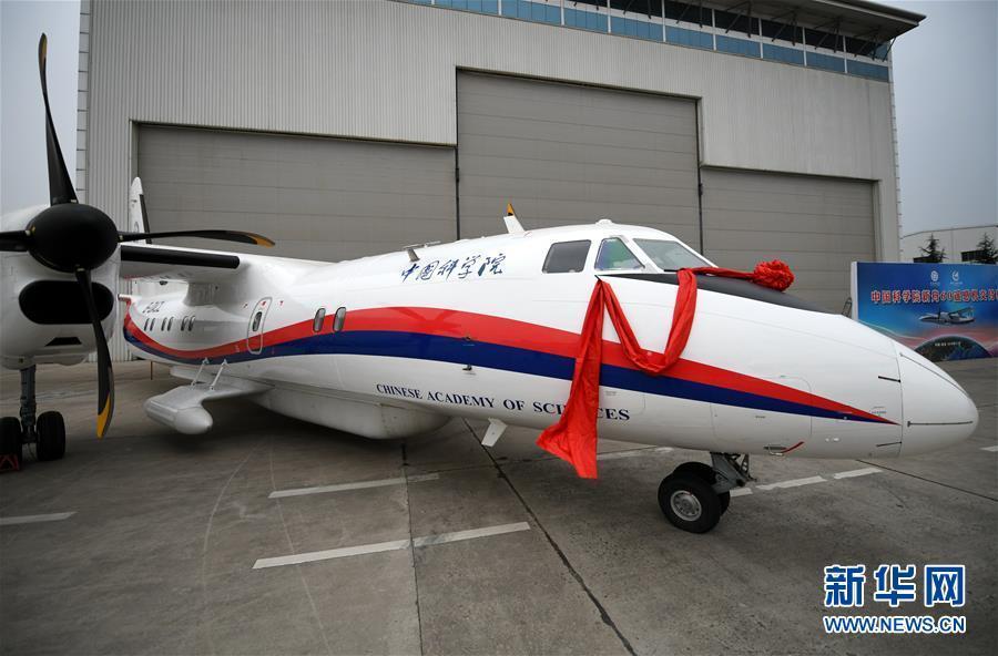 我国自主研发的高性能新舟60遥感飞机交付验收