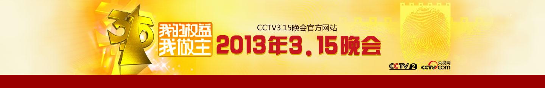 视频—央视315晚会节目录像点播