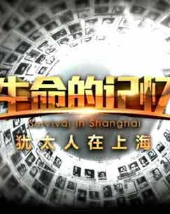 纪录片:《生命的记忆—犹太人在上海》