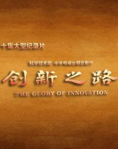 纪录片:《创新之路》