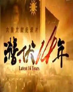 纪录片:《潜伏14年》