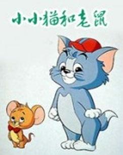 小小猫和老鼠