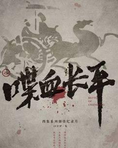 纪录片《喋血长平》