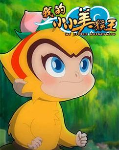 我的小小美猴王