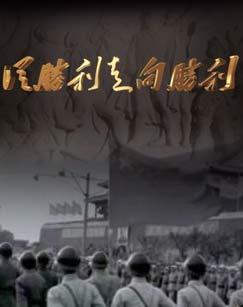 [纪录片]《从胜利走向胜利》