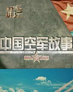 [百家讲坛] 中国空军故事 - 68年的风云岁月回顾