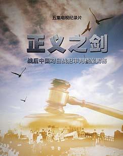 [纪录片]《正义之剑-战后中国对日战犯审判档案揭秘》