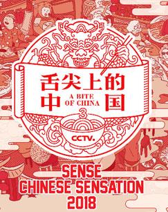 舌尖上的中国3