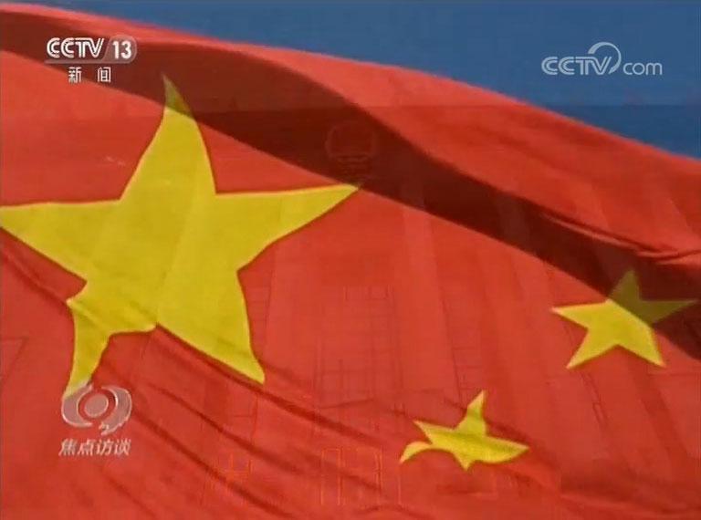 《焦点访谈》_20191127_中国之治(五)