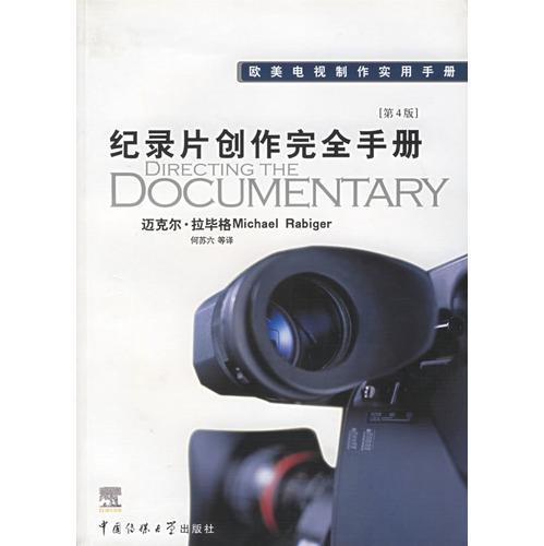 纪录片创作完成手册