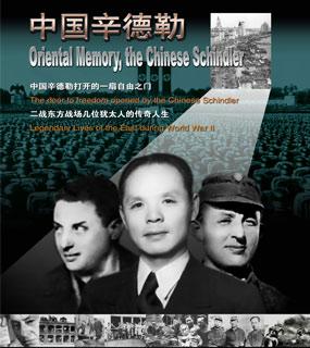 《东方往事—中国辛德勒》