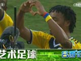 [我爱世界杯]巴西记忆:哥伦比亚的艺术足球