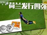 [世界杯]杰报世界杯:荷兰发行四强纪念币