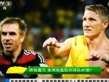 [世界杯]世界杯魔咒重重 德国若捧杯将创造历史