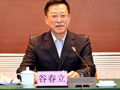 吉林省副省长谷春立涉嫌严重违纪违法被免职
