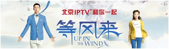 """""""北京IPTV+和你一起等风来""""主题活动"""